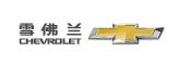 雪佛兰-万博体育manbetx手机版万博体育max手机版培训
